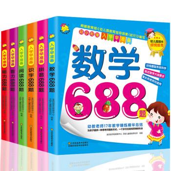 幼小衔接入学早准备:数学、拼音、阅读、识字、能力、智力(套装共6册)