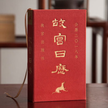 故宫日历2018年,送客户礼物
