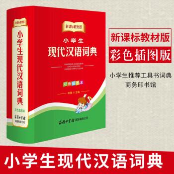 商务印书馆 小学生现代汉语词典 双色插图本 新课标教材版 新华成语接龙常备工具书 词语手册