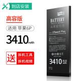 飞毛腿苹果6plus3410毫安电池