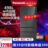 Panasonic 松下 NR-F522TXE-M 多门冰箱 498升 14388元包邮