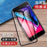 菲天 苹果系列手机钢化膜 高清版3片装 9.9元(需用券)