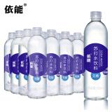 有券的上:yineng 依能 加锌 无糖无汽弱碱 苏打水饮料 500ml*24瓶 32.48元(需买3件,共97.45元)