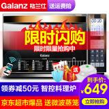 格兰仕 微波炉烤箱一体机 光波炉 23L家用 800W 平板 智能大屏 App操控 R6K(S0) 649元