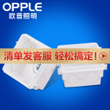 OPPLE 欧普照明 开关插座 塑料暗盒 2.73元