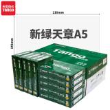 TANGO 新绿天章 复印纸 A5 80g 500张/包 10包装 119元包邮