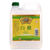 恒顺 北固山白醋 2L 10.5元