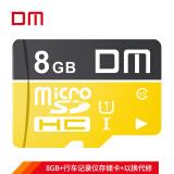 大迈(DM)8GBTF(MicroSD)存储卡C10TF-U1系列手机内存卡行车记录仪平板电脑高速存储卡(金色)*4件 56元(需用券,合14元/件)
