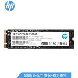 HP 惠普 S700 M.2 固态硬盘 500GB 369元