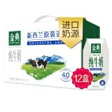伊利金典新西兰进口纯牛奶250mL*12盒/箱(元宵好礼礼盒装)*3件 124.2元(需用券,合41.4元/件)