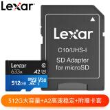 Lexar 雷克沙 633X TF存储卡 512GB 399元包邮(需用券)