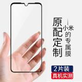 哲猫 红米note7/8/pro全屏黑边钢化膜 2片装 11.8元(需用券)