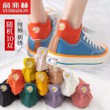 YUZHAOLIN 俞兆林 女士夏季短袜 10双装 19.9元包邮(需用券)