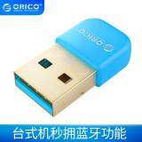 奥睿科(ORICO) 4.0USB蓝牙适配器接收器 电脑耳机音频传输 BTA-403 蓝色 *5件 94.5元(合18.9元/件)