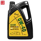 Longrun龙润0W-40SNPLUS级全合成机油4L*3件+凑单品