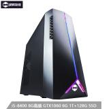 MatriMax 极限矩阵 核弹Nuke 6A 组装台式机(i5-8400、8GB、128GB+1TB、GTX1060 6GB) 4999元包邮