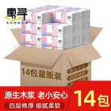 惠寻原生木浆婴儿抽纸纸巾面纸整箱擦手纸卫生纸 4层14包 小规格便携装 14包 12元