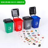 巧之木儿童早教垃圾分类桶4件4桶108卡教程
