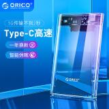 ORICO 奥睿科 2.5英寸 透明移动硬盘盒 Type-C 50元