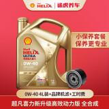 25日0点:途虎养车 汽车小保养套餐 Shell 壳牌 新高效动力 天然气 0W-40 SP 4L 机滤 工时