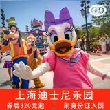 门票特惠:上海迪士尼乐园一日成人门票(刷身份证入园) 320元起