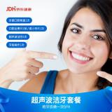 京东健康 超声波洁牙套餐 牙齿清洁 128元