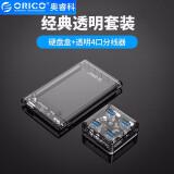 62.9元 奥睿科(ORICO) 2139 移动硬盘盒子 2.5英寸