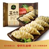 必品阁(bibigo)鲜香牛肉王水饺 300g 12只 澳洲进口牛肉 蒸饺煎饺 *5件 74.5元(合14.9元/件)