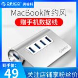 49元 奥睿科(ORICO)USB3.0分线器 高速扩展4口集线器HUB 笔记本电脑一拖四多接口转换器M3H USB3.0*4银色 线长1米