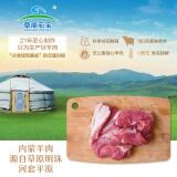 限地区:草原宏宝 内蒙古羔羊去骨后腿肉 1000g/袋 *3件 +凑单品 199.3元(双重优惠)