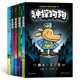 京东PLUS会员:《神探狗狗系列》(套装全5册) 低至55.87元