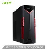20点开始:Acer 宏碁 暗影骑士N50-N93 台式电脑整机(i5-8400、8GB、128GB+1T、GTX1060 6G) 5199元包邮(需用券)