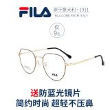 FILA 斐乐 7137纯钛眼镜框架+赠1.56防蓝光防辐射非球面镜片1副 248元(包邮,需用券)