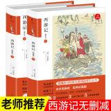 《西游记》青少版 书内配备考场真题 4.9元
