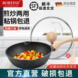 京东PLUS会员:BOREINE 德国麦饭石不粘锅炒锅 26cm 78元(需用券)