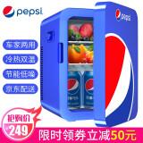 PEPSI 百事 13L车载冰箱 单核智能款 +凑单品