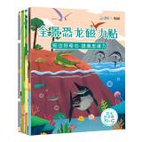 全景恐龙磁力贴游戏书(4册套装) 54.71元