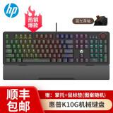 HP惠普K10G机械键盘茶轴*3件 270.9元(合90.3元/件)