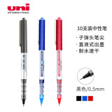 Uniball 三菱 UB-150 中性笔 0.5mm 10支装 黑色 *3件 115.5元(双重优惠,合38.5元/件)