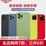 摩极士(Mogisir)苹果iPhone11/pro/Max手机壳液态硅胶保护套镜头全包防摔壳*3件