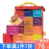 B.Toys 比乐 数字积木捏捏乐 76.3元