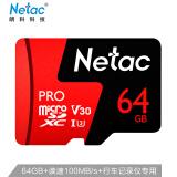PLUS:朗科 高速存储TF卡 C10标准 64GB 49.9元