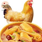京东PLUS会员:莲山九鲜 黄鸡 900g*3只 58.5元包邮(多重优惠)