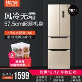 Homa 奥马 BCD-252WF 多门冰箱 252升