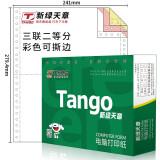 必买年货:TANGO 天章 新绿天章彩色电脑打印纸 49元