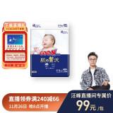 大王(GOO.N)奢华肌滋润保湿系列婴幼儿纸尿裤尿不湿NB70片(0-5kg)*3件