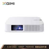XGIMI 极米 Z6 家庭影院投影仪 2499元包邮(需支付50定金,5日0点支付尾款)