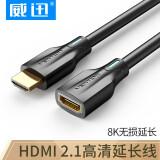 威迅(VENTION)HDMI延长线2.1公对母8K高清电视电脑机顶盒连接显示器支持 2K144Hz HDMI2.1版延长线 1米 39元包邮(需用券)