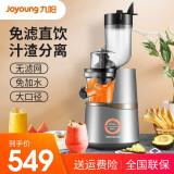 九阳原汁机家用榨汁机商用全自动鲜榨炸果汁机汁渣分离多功能电器v82 其他 549元