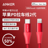 Anker POWERLINE+II C to L MFI认证 苹果数据线 1.8米 98.55元